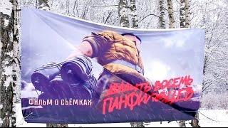 28 панфиловцев: фильм о фильме