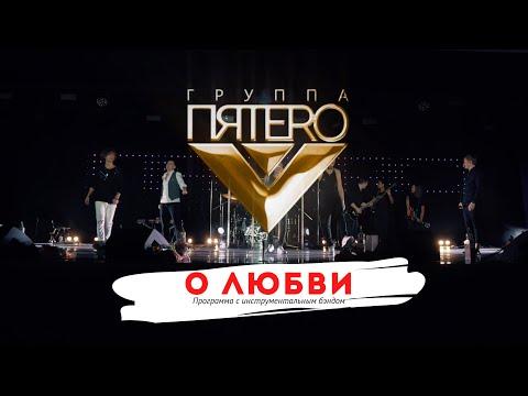 Группа ПЯТЕRО - О любви (2020)