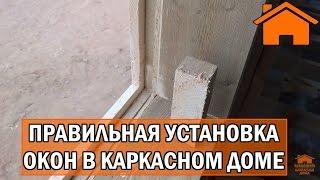 Kd.i: Правильная установка окон в каркасном доме ч1.