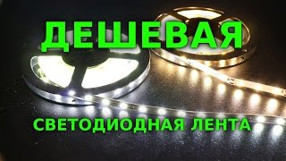 дешевая светодиодная лента(Дешевая светодиодная лента DC12V 5630 5м 300led - $3.07 - http://goo.gl/dOwwVd Диммер 12v в корпусе - $3.20 - http://goo.gl/g5FOHQ Нашел у китай..., 2016-08-17T08:39:13.000Z)
