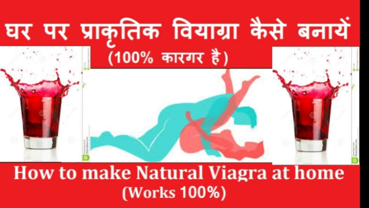 How to make viagra
