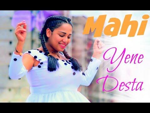 Mahlet Demere - Yene Desta | የኔ ደስታ - New Ethiopian Music 2016 (Official Video)