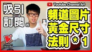 吸引訂閱的【頻道圖片】黃金尺寸法則  【youtube channel art】如何製作 b-crossTV平面設計頻道