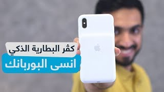 مراجعة كفر بطارية الأيفون الذكي Smart battery case iPhone XS Max