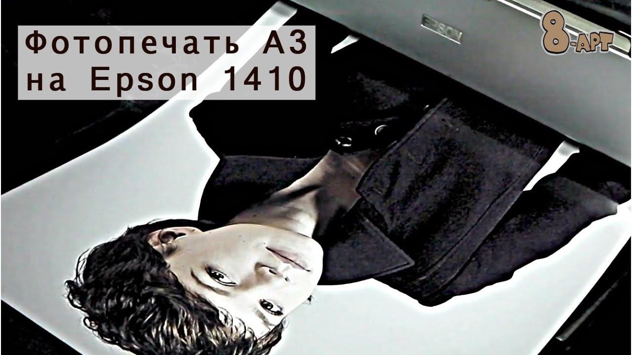 Закажите принтер epson stylus photo 1410 с снпч в интернет-магазине. ❶быстрая доставка. ❷12 месяцев полной гарантии. ❸консультации профессионалов. ✆звоните нам 7 дней в неделю!
