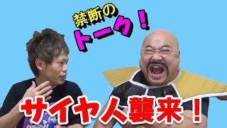 カラオケ音源提供:JOYSOUND ドラゴンボールものまね芸人ぴっかり高木と...