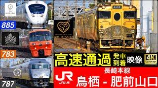 JR九州 鳥栖 - 肥前山口 / 高速通過、到着、発車 42映像 [列車情報付き]
