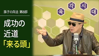 成功の近道「来る頭」 http://www.onlysir.net.