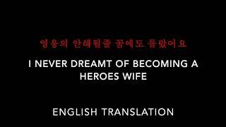 영웅의 안해될줄 꿈에도 몰랐어요/I Never Dreamt of Becoming a Heroes Wife - English Translation -