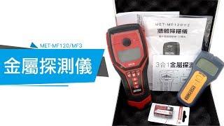 MF3金屬探測儀&MF120強化型牆體掃描儀比較 thumbnail