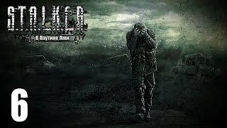 Прохождение S.T.A.L.K.E.R. В Паутине Лжи 6 Смерти Вопреки