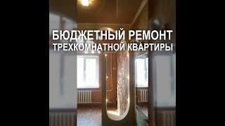 Бюджетный ремонт трехкомнатной квартиры (наши услуги)