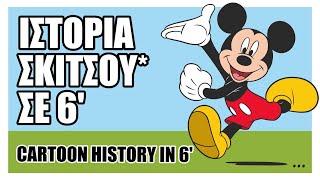"""«Η (Παγκόσμια κι Ελληνική) Ιστορία Σκίτσου* σε 6 λεπτά» -""""Cartoon History in 6 minutes"""""""