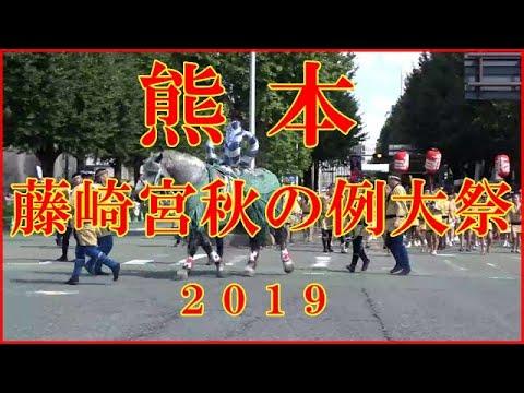 ぼした祭り2019(3)(馬追い)7.熊城会 8.肥後眞會 9.東雲會 チャンネル登録おねがいします。