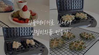 와플기계로 인절미와플 만드는법 / 윤스테이 와플 / …
