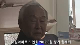 ● 대림아파트 노인회 2019.3월 정기 월례회