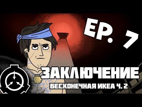 Заключение Эп. 7 (ч.2): Бесконечный ИКЕА  / Confinement Ep7: The Infinite IKEA (part 2 Of 2)