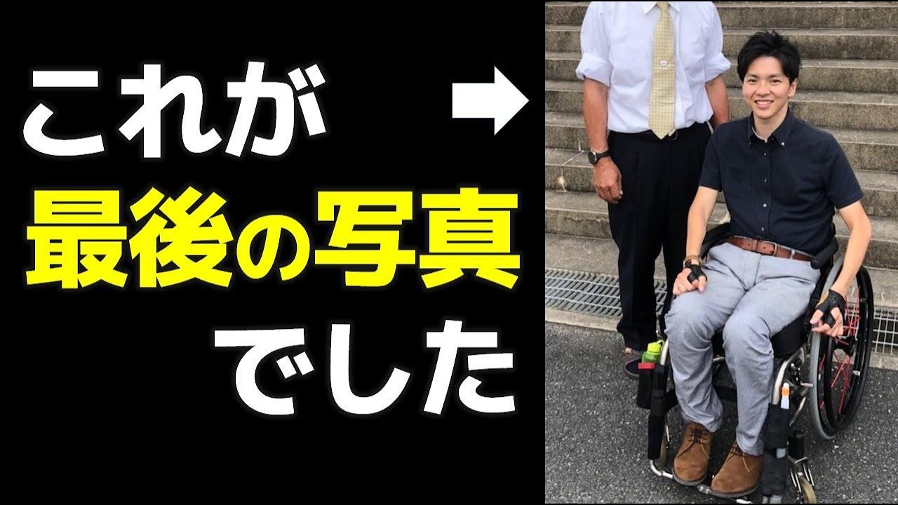 バー 車椅子 ユーチュー