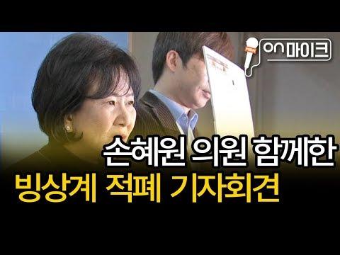 [풀영상] 손혜원 의원과 함께하는 빙상계 미투 추가 폭로 [ON 마이크]
