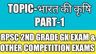 भारत की कृषि। PART-1।RPSC 2ND GRADE GK EXAM AND OTHER COMPETITION EXAMS