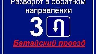 Экзаменационный МАРШРУТ ГИБДД Марьино. РАЗВОРОТ.(, 2015-08-26T07:32:23.000Z)