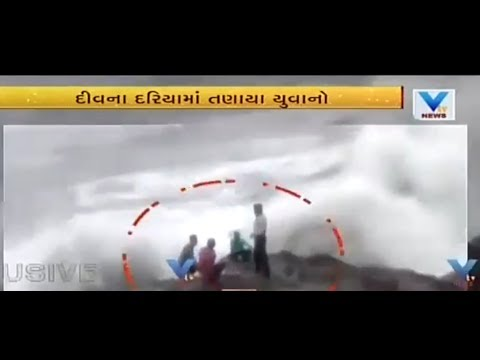 Watch how Selfie becomes risky for 4 youngsters in Diu | Vtv News