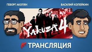 Игромания играет в Yakuza 4. Запись прямого эфира
