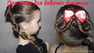 Прическа для девочек «Бантик» ►●◄. Легкая прическа для девочек. Прическа на средние и длинные волосы