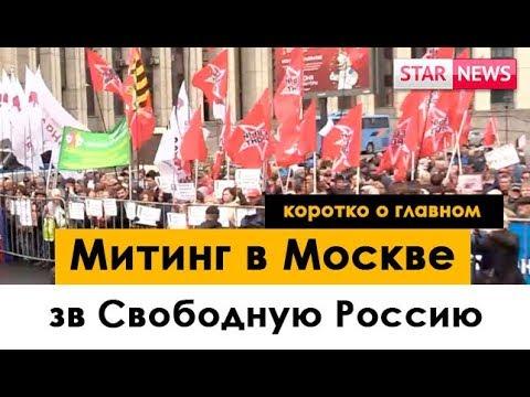 Митинг! Москва 'За Свободную Россию' Россия 2018