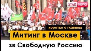 """Митинг! Москва """"За Свободную Россию"""" Россия 2018"""