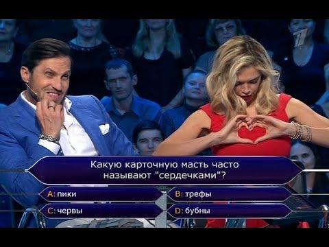 Кто хочет стать миллионером - Вера Брежнева и Александр Ревва (выпуск от 14.10.2017)