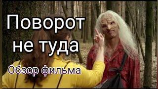 """🎬🎬Обзор многосерийного фильма """"Поворот не туда""""📽️🔥"""