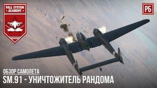 SM.91 - УНИЧТОЖИТЕЛЬ РАНДОМА В WAR THUNDER