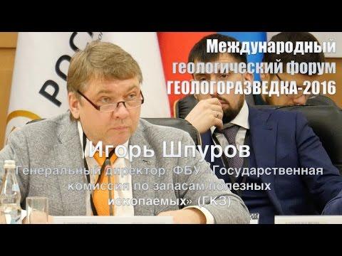 Территориальная комиссия по запасам ПИ   Управление по