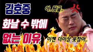 김호중 미스터트롯 끝나고 처음으로 화나게 된 진짜 이유
