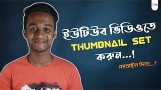 How To Set YouTube Videos Thumbnail In Mobile | Bangla Tutorial | Tech PoinT Bangla