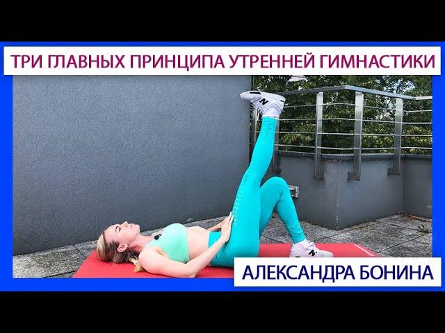 ► Утренняя гимнастика: 3 главных принципа от врача ЛФК Александры Бониной.