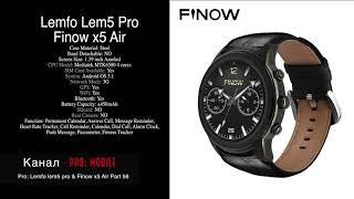 Lemfo lem5 Pro & Finow x5 Air VS Lemfo lem5 & Finow x5. Отличия. Серия 57