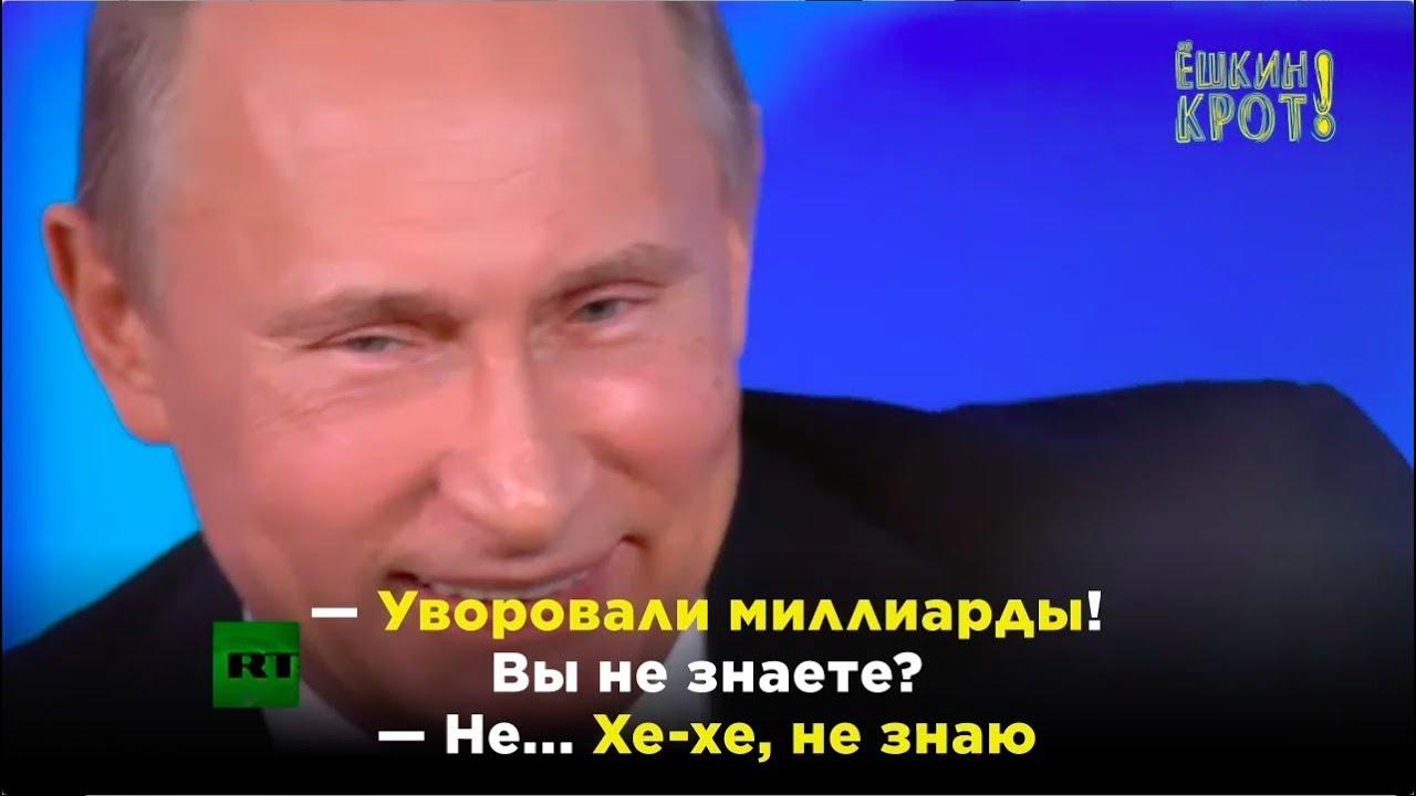 Что Путин снова услышит от народа?