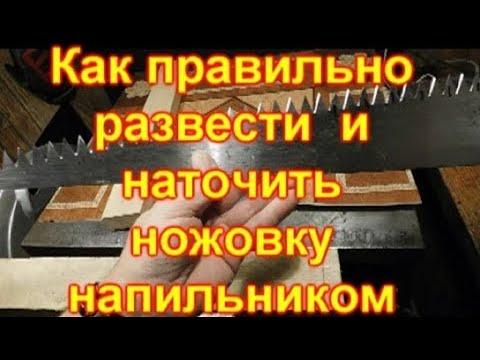 Как правильно развести и наточить ножовку напильником своими руками