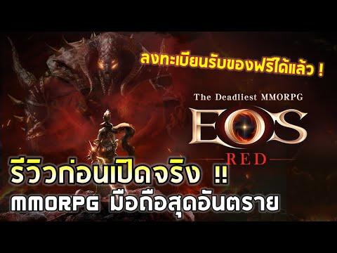 EOS RED Mobile   รีวิวเกมมือถือ MMORPG ใหม่สุดอันตราย !! เปิดล่วงทะเบียนล่วงหน้าแล้ววันนี้ !!
