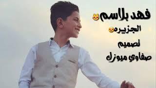 اجمل اغنية عراقية حزني صاير لجزيرة وجهي حاير وين اديره
