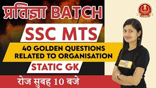 SSC MTS 2021 | प्रतिज्ञा Batch| 15 |Static GK| Sonam Ma'am | 40 Golden Questions Of Organisation