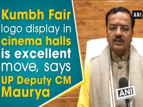 Kumbh Fair logo display in cinema halls is excellent move, says UP Deputy CM Maurya - ANI News