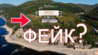 Разоблачение дворца Путина Как врёт пропаганда