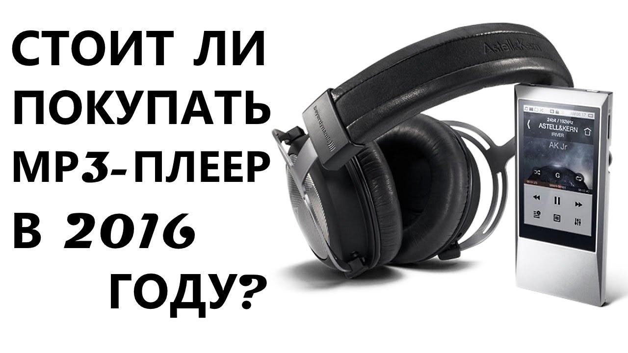 Mp3-плееры б/у купить в інтернет-магазине ➦ tehnoskarb. Ua. ☎: (044) 499-93 -94. $ лучшие цены, ✈ быстрая доставка, ☑ гарантия!