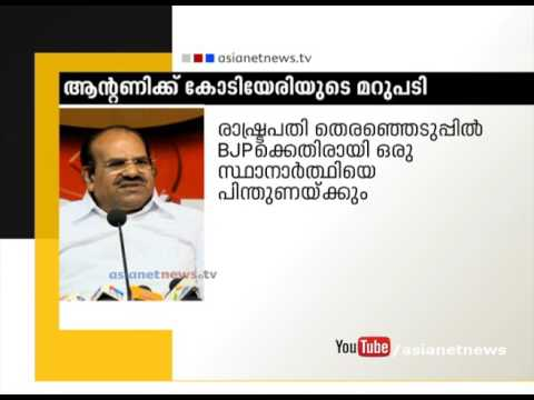 Kodiyeri Balakrishnan's reply to A K Antony's allegations