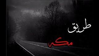 قصص جن : طريق مكه !!! (واقعيه)