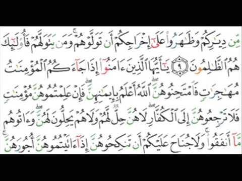 060 - Al-Mumtahinah - Mahir Al Muaiqly -   ماهر المعيقلي -  الممتحنة