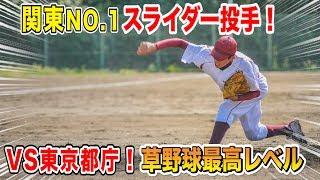関東No.1のスライダー右腕と激突!草野球最高レベルの準決勝!ストロング特別部 thumbnail